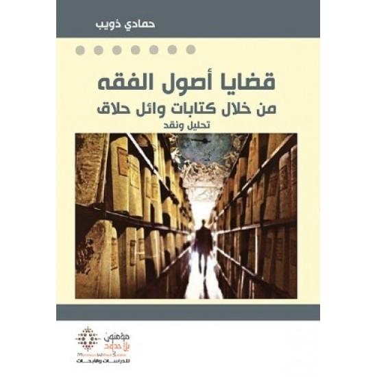 قضايا أصول الفقه من خلال كتابات وائل حلاق
