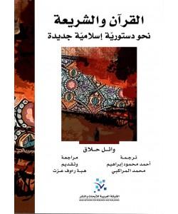 القرآن والشريعة نحو دستورية إسلامية جديدة