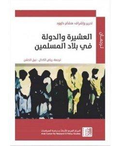 العشيرة والدولة في بلاد المسلمين