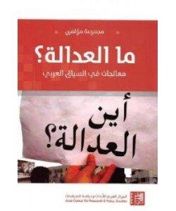 ما العدالة ؟ معالجات في السياق العربي