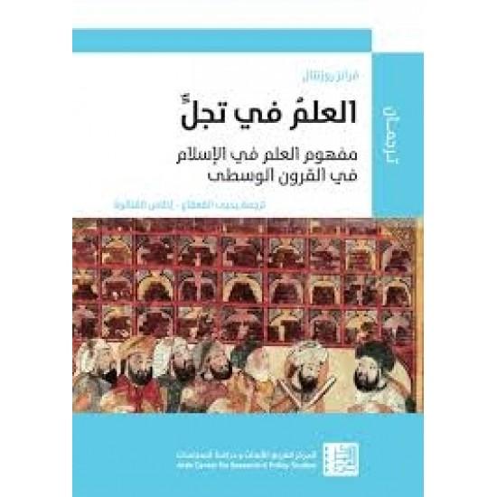 العلم في تجل مفهوم العلم في الإسلام في القرون الوسطى