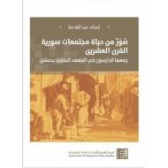 صور من حياة مجتمعات سورية القرن العشرين