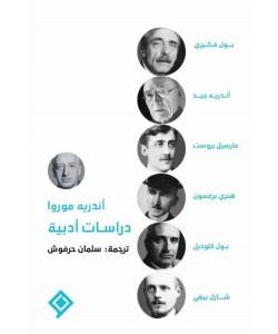 دراسات أدبية