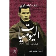 اليوميات الجزء الأول 1847-1857