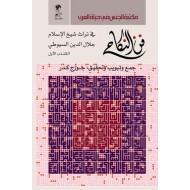 فن النكاح في تراث شيخ الإسلام جلال الدين السيوطي (الكتاب الأول)