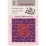 فن النكاح في تراث شيخ الإسلام جلال الدين السيوطي (الكتاب الثالث)