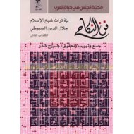 فن النكاح في تراث شيخ الإسلام جلال الدين السيوطي (الكتاب الثاني)