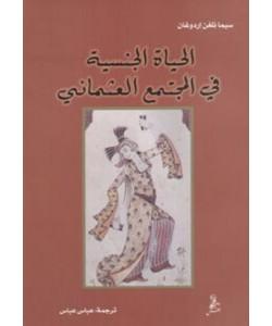 الحياة الجنسية في المجتمع العثماني