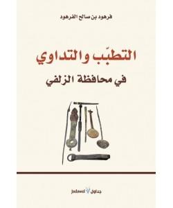 التطبب والتداوي في محافظة الزلفي