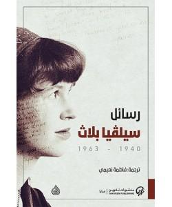 رسائل سيلفيا بلاث 1940-1963