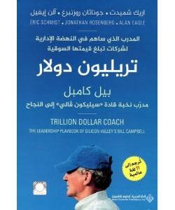 تريليون دولار