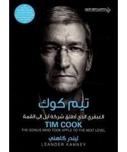تيم كوك