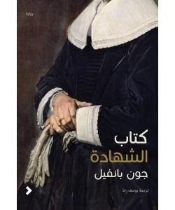 كتاب الشهادة