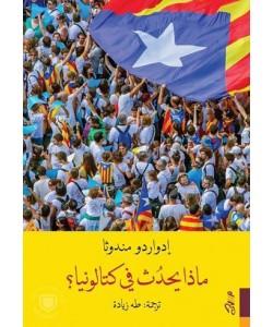 ماذا يحدث في كتالونيا؟