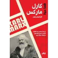 قصة حياة كارل ماركس