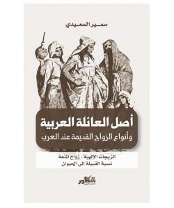 أصل العائلة العربية وأنواع الزواج القديمة عند العرب