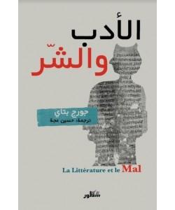 الأدب والشر