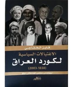 الاغتيالات السياسية لكورد العراق (1838-2003)