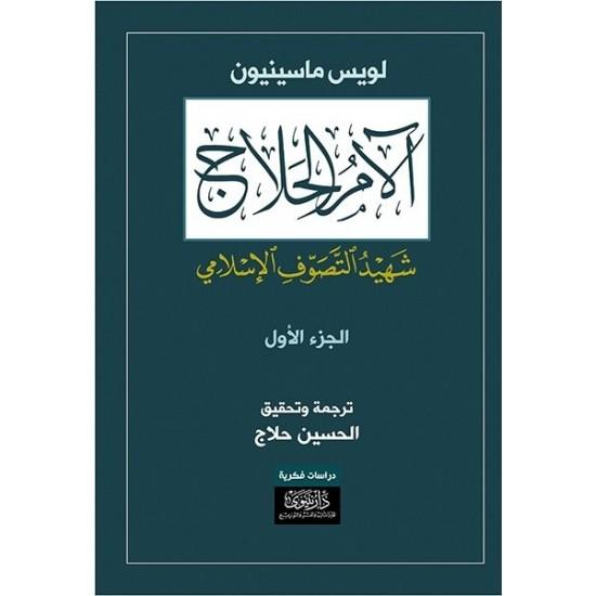 آلام الحلاج شهيد التصوف الأسلامي 4/1