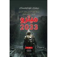ميترو 2033