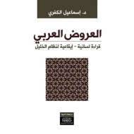 العروض العربي قراءة لسانية - إيقاعية لنظام الخليل
