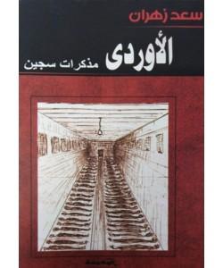 الأوردي مذكرات سجين