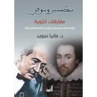 شكسبير وشوقي مفارقات أنثوية