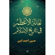 المائة الأعظم في تاريخ الإسلام
