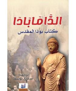 الداما بادا كتاب بوذا المقدس