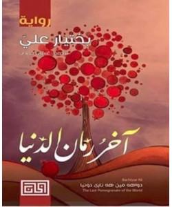 آخر رمان الدنيا