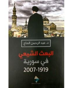 البعث الشيعي في سورية 1919- 2007
