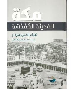 مكة المدينة المقدسة