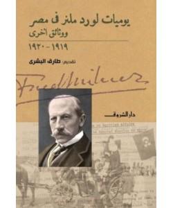 يوميات لورد ملنر فى مصر ووثائق أخرى 1919-1920