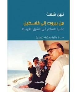 من بيروت إلى فلسطين عملية السلام في الشرق الأوسط