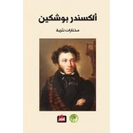 ألكسندر بوشكين مختارات نثرية
