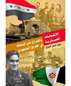 الانقلابات العسكرية والصراع على السلطة في العراق الجمهوري