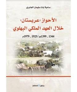 الأحواز عربستان خلال العهد الملكي البهلوي