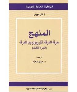 المنهج معرفة المعرفة ..أنثروبولوجيا المعرفة (الجزء الثالث)