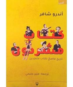 كتاب مشردون