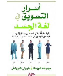 أسرار التسويق في لغة الجسد