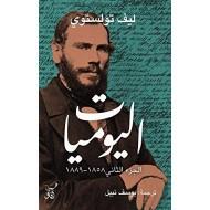 اليوميات الجزء الثاني 1858-1889