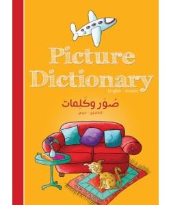 صور وكلمات إنكليزي - عربي