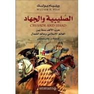 الصليبية والجهاد حرب الألف سنة بين العالم الإسلامي وعالم الشمال