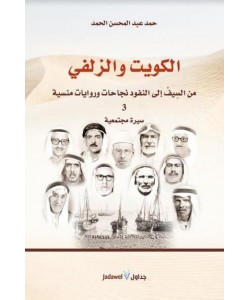 الكويت والزلفي