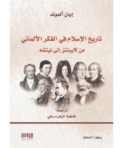 تاريخ الإسلام في الفكر الألماني من لايبنتز إلى نيتشه