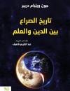 تاريخ الصراع بين الدين والعلم