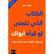 الكتاب الذي تتمنى لو قرأه أبواك