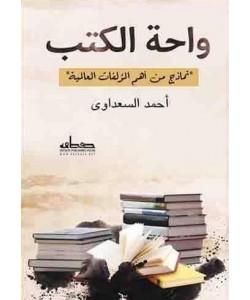 واحة الكتب