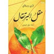 حقل البرتقال