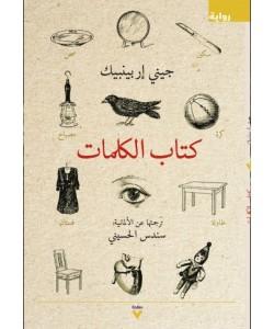 كتاب الكلمات